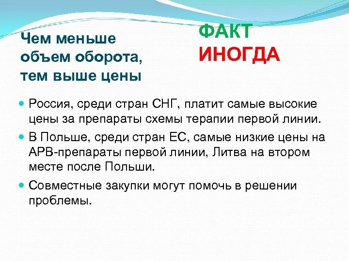 Чем меньше объем оборота, тем выше цены ФАКТ ИНОГДА Россия, среди стран СНГ, платит