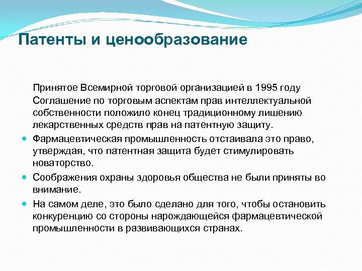 Патенты и ценообразование Принятое Всемирной торговой организацией в 1995 году Соглашение по торговым аспектам