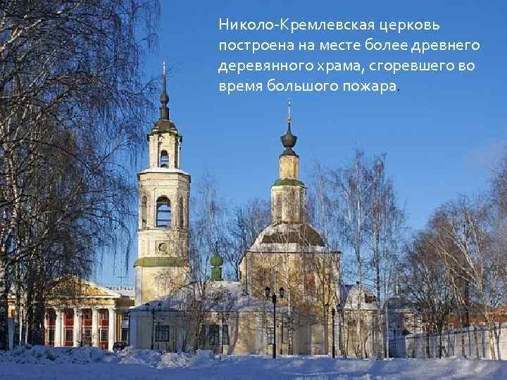 Николо-Кремлевская церковь построена на месте более древнего деревянного храма, сгоревшего во время большого пожара.