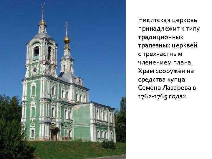 Никитская церковь принадлежит к типу традиционных трапезных церквей с трехчастным членением плана. Храм сооружен