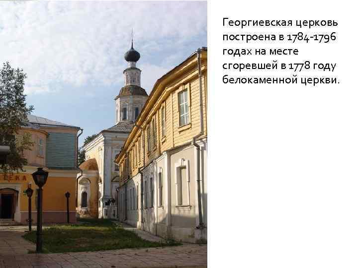 Георгиевская церковь построена в 1784 -1796 годах на месте сгоревшей в 1778 году белокаменной
