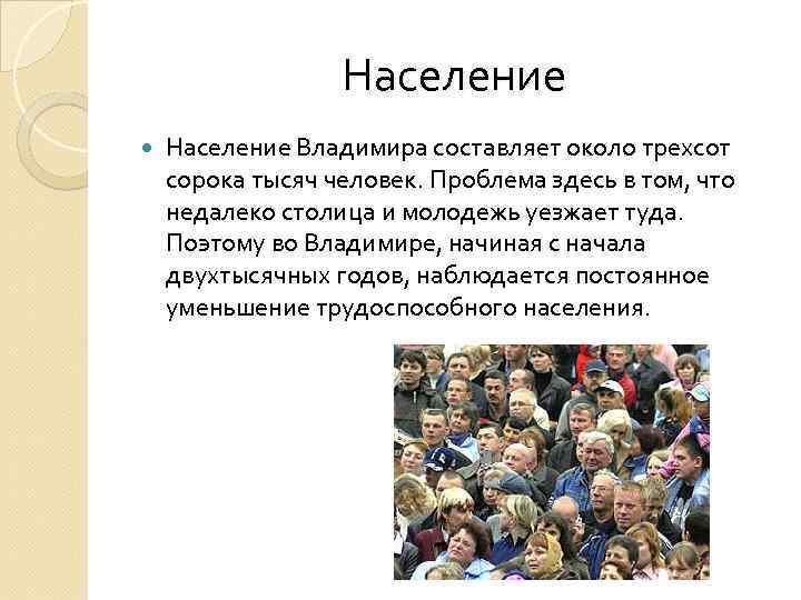 Население Владимира составляет около трехсот сорока тысяч человек. Проблема здесь в том, что недалеко