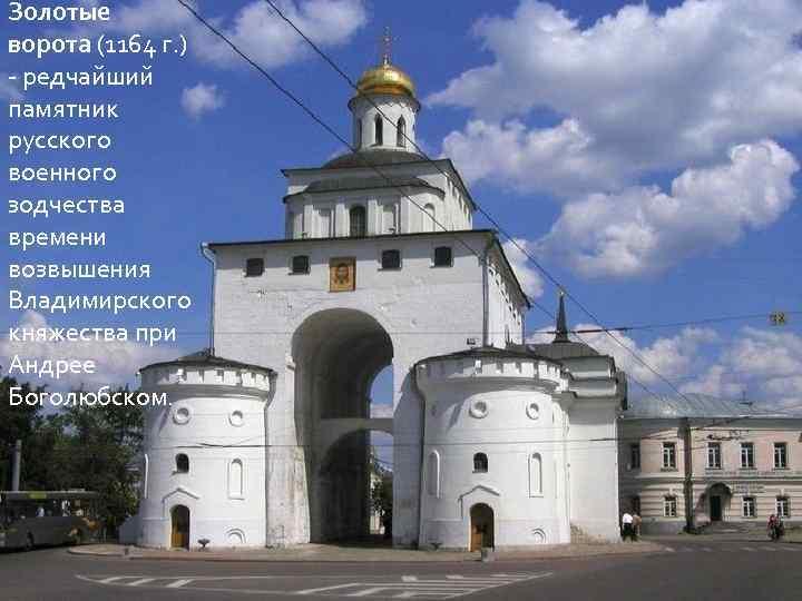 Золотые ворота (1164 г. ) - редчайший памятник русского военного зодчества времени возвышения Владимирского