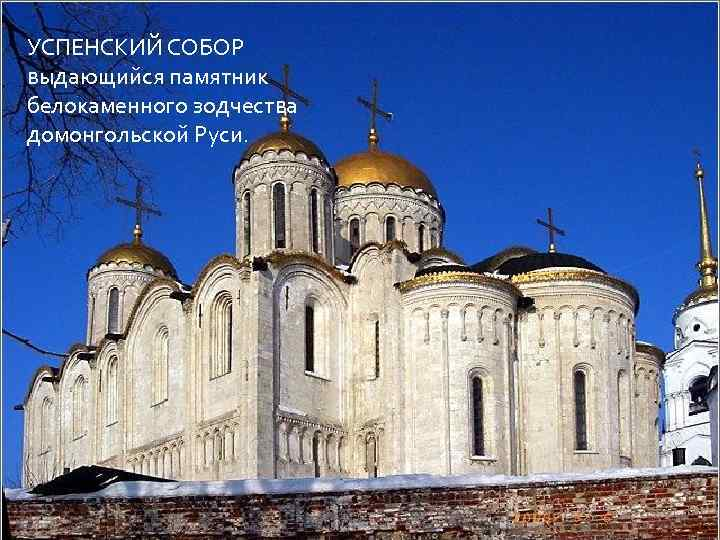 УСПЕНСКИЙ СОБОР выдающийся памятник белокаменного зодчества домонгольской Руси.