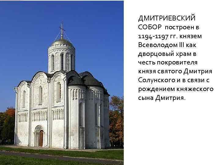 ДМИТРИЕВСКИЙ СОБОР построен в 1194 -1197 гг. князем Всеволодом III как дворцовый храм в
