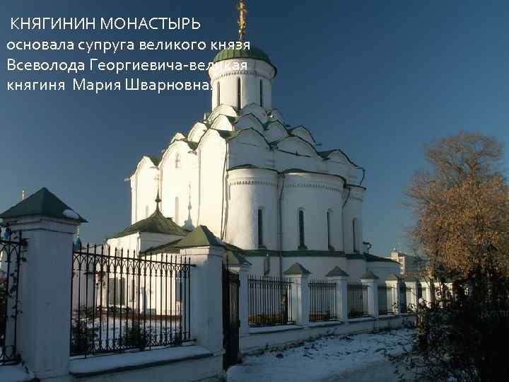 КНЯГИНИН МОНАСТЫРЬ основала супруга великого князя Всеволода Георгиевича-великая княгиня Мария Шварновна.