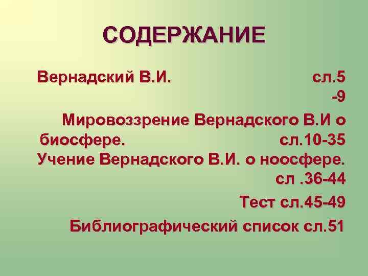 СОДЕРЖАНИЕ Вернадский В. И. сл. 5 -9 Мировоззрение Вернадского В. И о биосфере. сл.