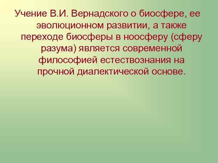 Учение В. И. Вернадского о биосфере, ее эволюционном развитии, а также переходе биосферы в