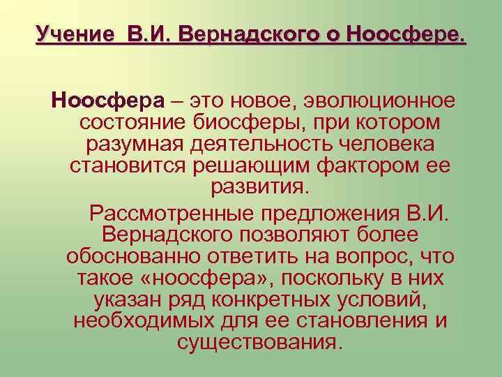 Учение В. И. Вернадского о Ноосфере. Ноосфера – это новое, эволюционное состояние биосферы, при