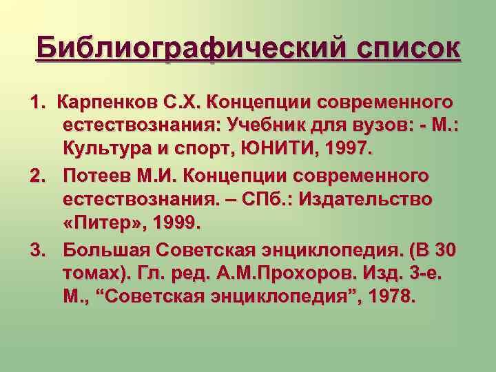 Библиографический список 1. Карпенков С. Х. Концепции современного естествознания: Учебник для вузов: - М.