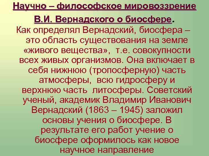 Научно – философское мировоззрение В. И. Вернадского о биосфере. Как определял Вернадский, биосфера –