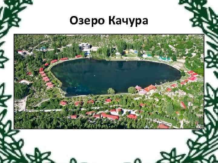 Озеро Качура