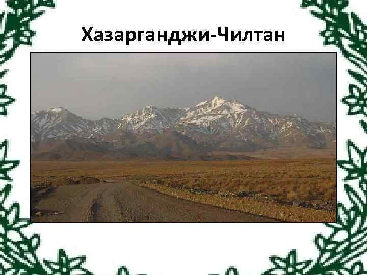 Хазарганджи-Чилтан