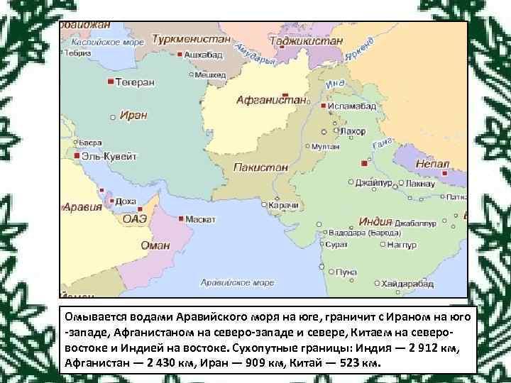 Омывается водами Аравийского моря на юге, граничит с Ираном на юго -западе, Афганистаном на