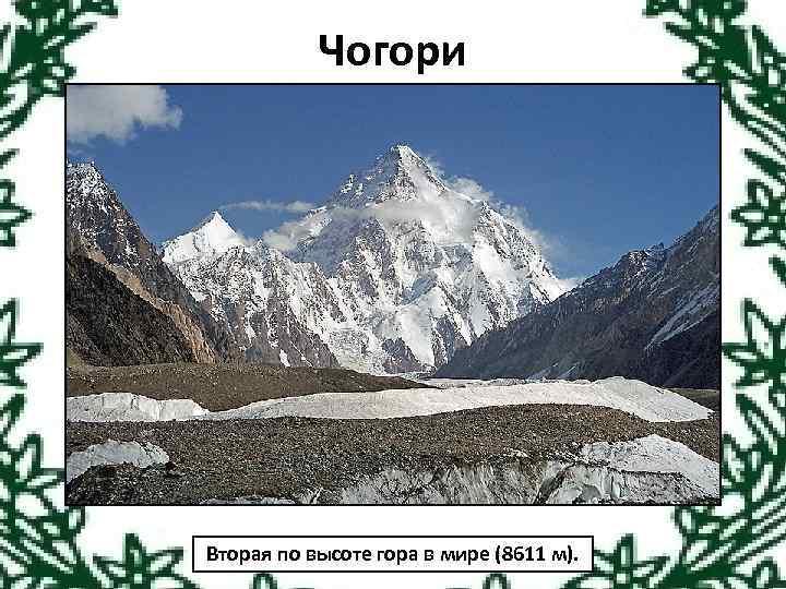 Чогори Вторая по высоте гора в мире (8611 м).