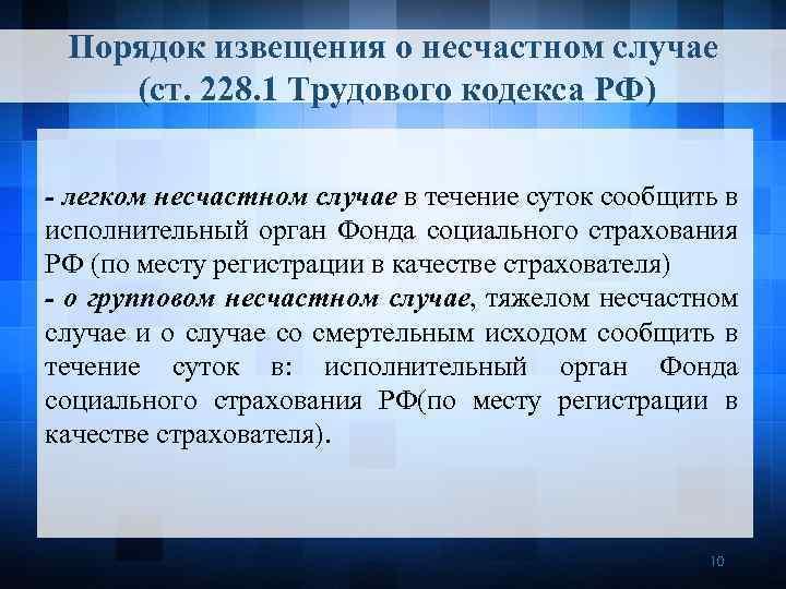 Порядок извещения о несчастном случае (ст. 228. 1 Трудового кодекса РФ) - легком несчастном