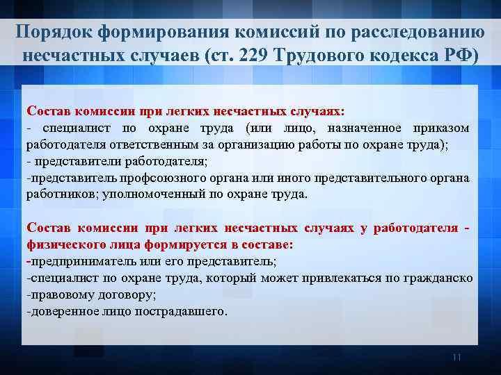 Порядок формирования комиссий по расследованию несчастных случаев (ст. 229 Трудового кодекса РФ) Состав комиссии