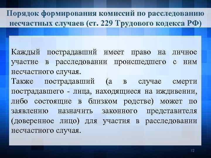 Порядок формирования комиссий по расследованию несчастных случаев (ст. 229 Трудового кодекса РФ) Каждый пострадавший