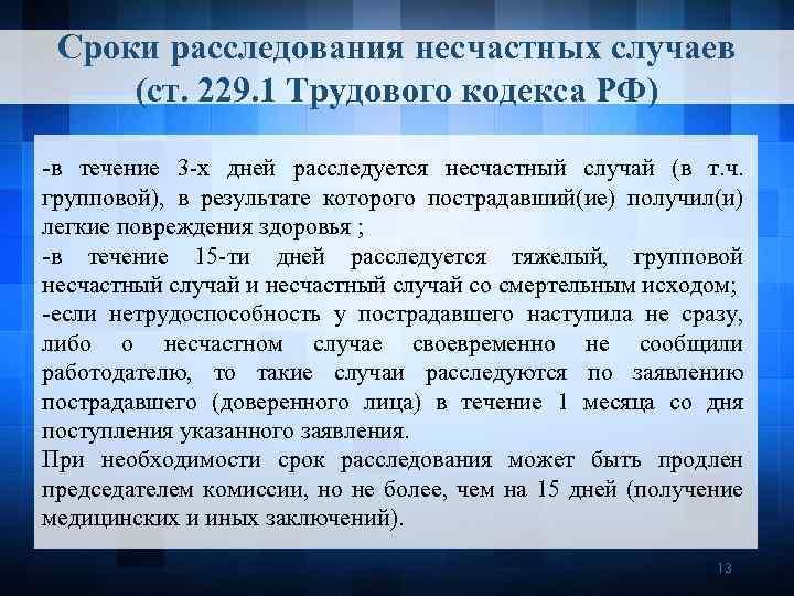 Сроки расследования несчастных случаев (ст. 229. 1 Трудового кодекса РФ) -в течение 3 -х
