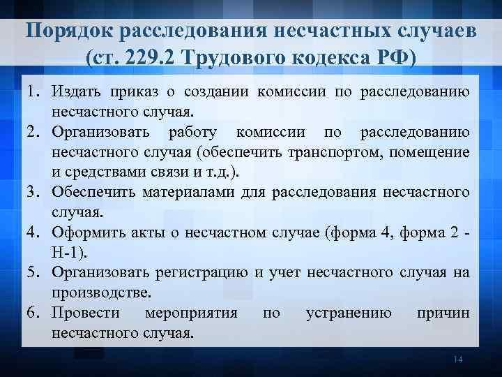 Порядок расследования несчастных случаев (ст. 229. 2 Трудового кодекса РФ) 1. Издать приказ о