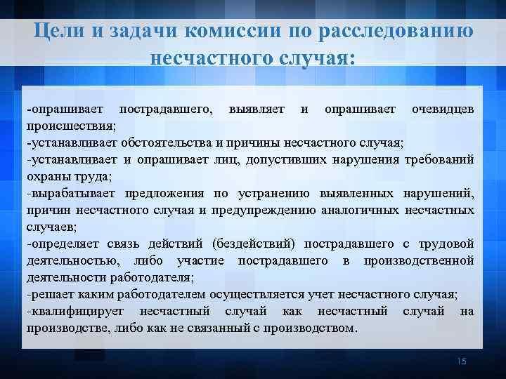 Цели и задачи комиссии по расследованию несчастного случая: -опрашивает пострадавшего, выявляет и опрашивает очевидцев