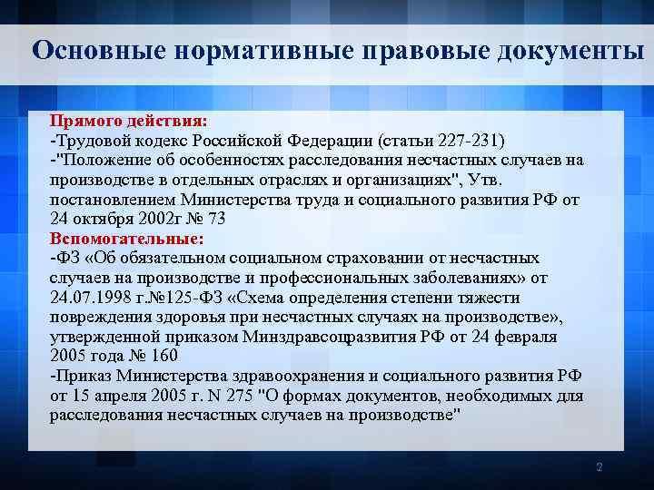 Основные нормативные правовые документы Прямого действия: -Трудовой кодекс Российской Федерации (статьи 227 -231) -