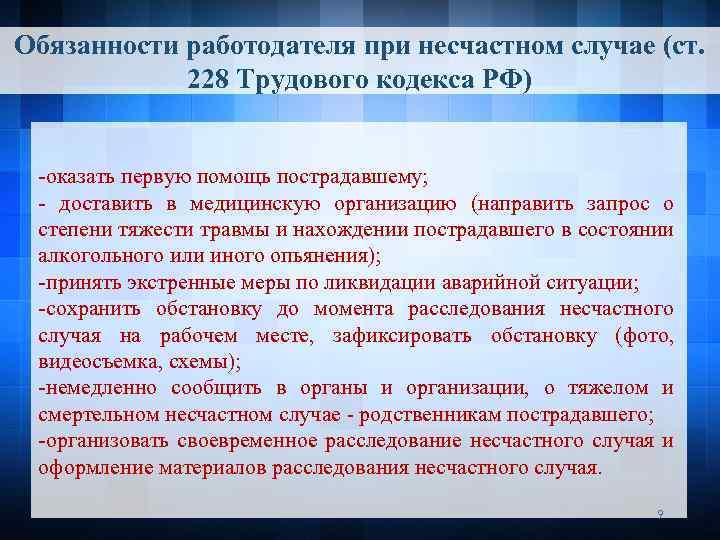 Обязанности работодателя при несчастном случае (ст. 228 Трудового кодекса РФ) -оказать первую помощь пострадавшему;
