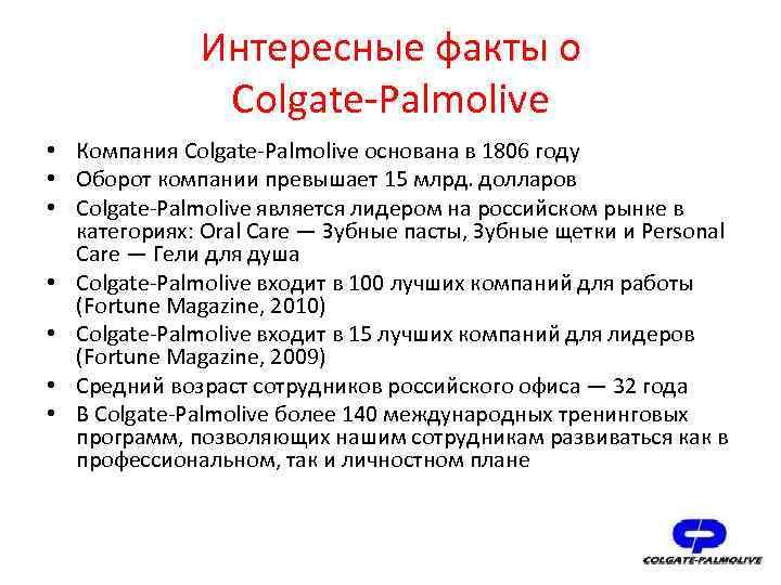Интересные факты о Colgate-Palmolive • Компания Colgate-Palmolive основана в 1806 году • Оборот компании