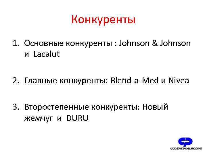 Конкуренты 1. Основные конкуренты : Johnson & Johnson и Lacalut 2. Главные конкуренты: Blend-a-Med
