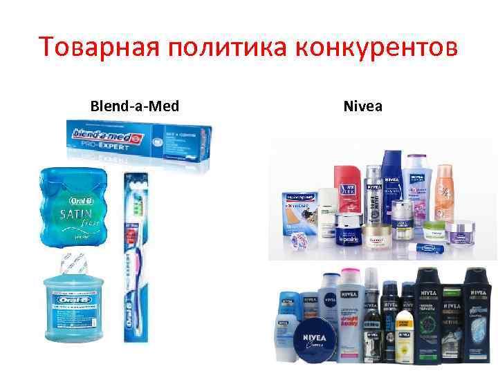 Товарная политика конкурентов Blend-a-Med Niveа