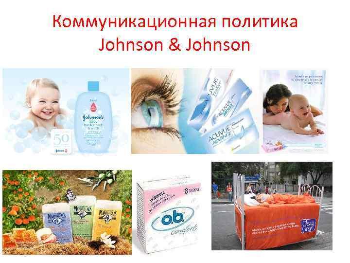 Коммуникационная политика Johnson & Johnson