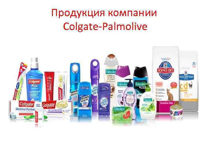 Продукция компании Colgate-Palmolive