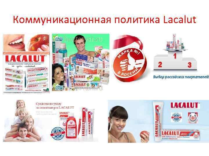 Коммуникационная политика Lacalut