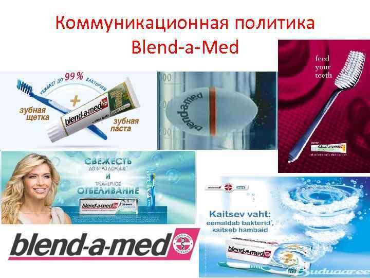 Коммуникационная политика Blend-a-Med