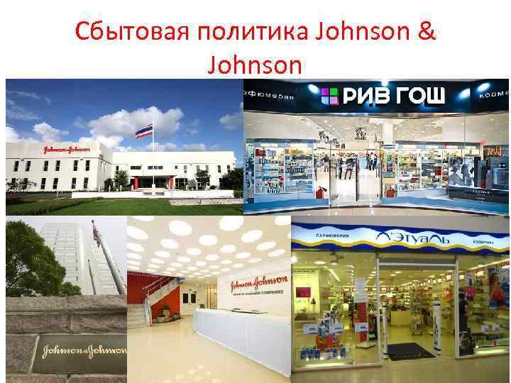Сбытовая политика Johnson & Johnson