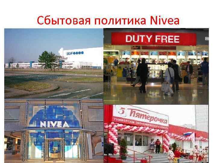 Сбытовая политика Nivea