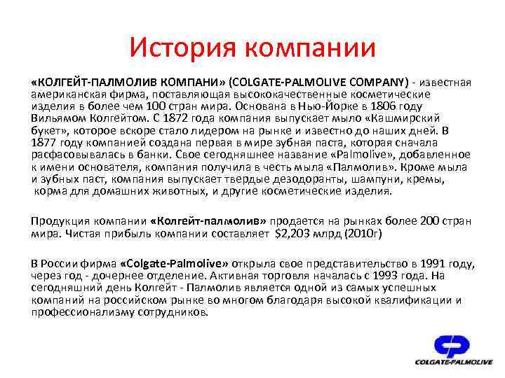 История компании «КОЛГЕЙТ-ПАЛМОЛИВ КОМПАНИ» (COLGATE-PALMOLIVE COMPANY) - известная американская фирма, поставляющая высококачественные косметические изделия