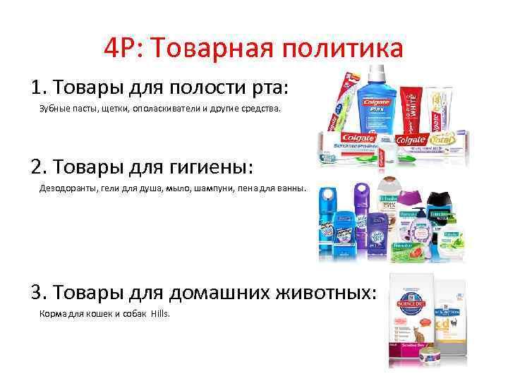 4 Р: Товарная политика 1. Товары для полости рта: Зубные пасты, щетки, ополаскиватели и