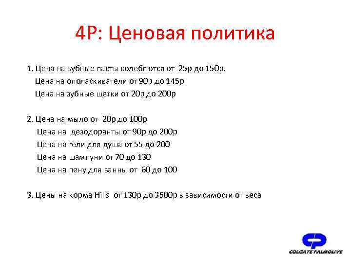 4 Р: Ценовая политика 1. Цена на зубные пасты колеблются от 25 р до