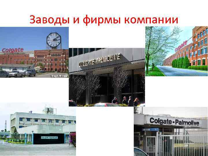 Заводы и фирмы компании