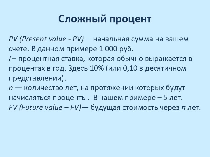 Сложный процент PV (Present value - PV)— начальная сумма на вашем PV) счете. В
