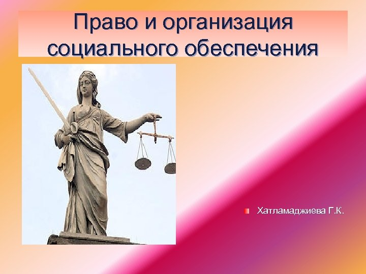 Право и организация социального обеспечения Хатламаджиева Г. К.
