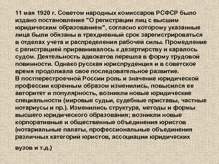 11 мая 1920 г. Советом народных комиссаров РСФСР было издано постановление