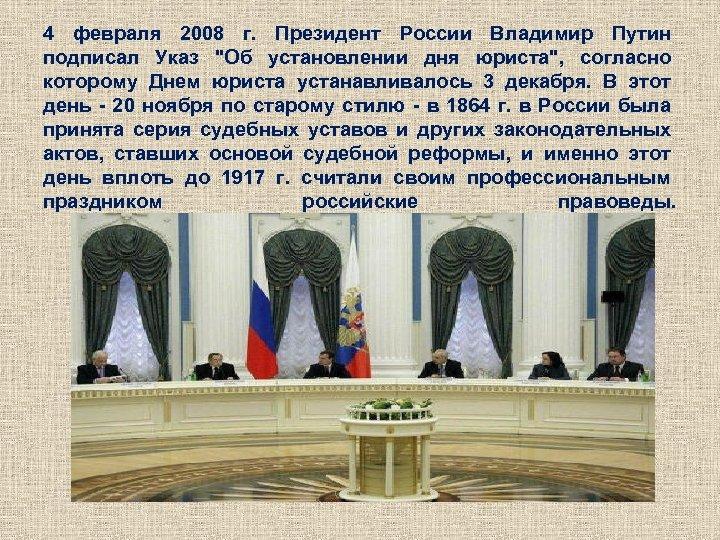 4 февраля 2008 г. Президент России Владимир Путин подписал Указ