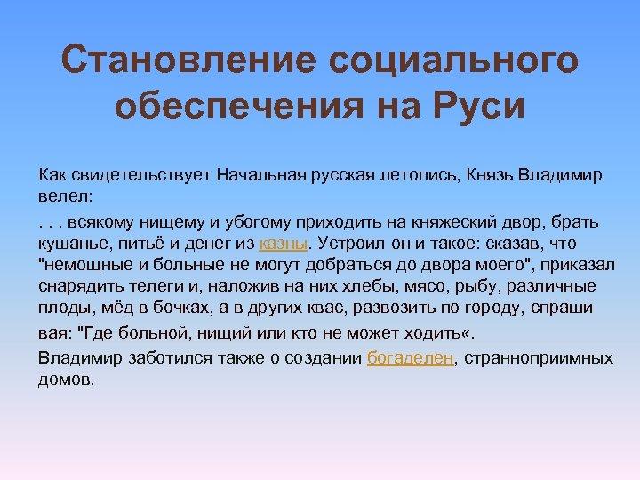 Становление социального обеспечения на Руси Как свидетельствует Начальная русская летопись, Князь Владимир велел: .