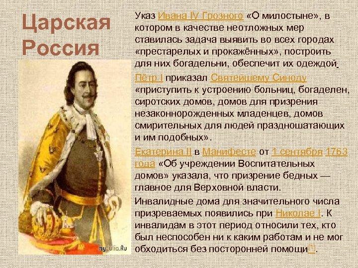 Царская Россия Указ Ивана IV Грозного «О милостыне» , в котором в качестве неотложных
