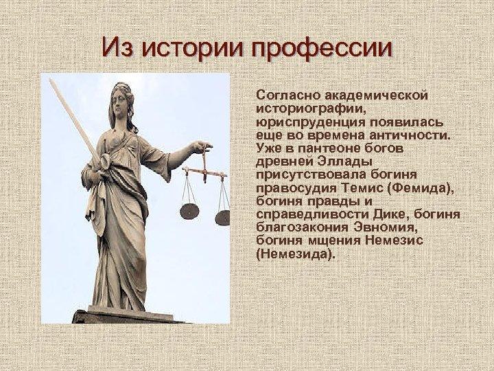 Из истории профессии Согласно академической историографии, юриспруденция появилась еще во времена античности. Уже в