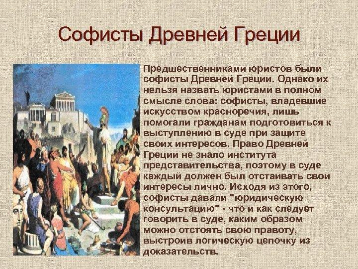 Софисты Древней Греции Предшественниками юристов были софисты Древней Греции. Однако их нельзя назвать юристами
