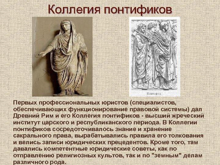 Коллегия понтификов Первых профессиональных юристов (специалистов, обеспечивающих функционирование правовой системы) дал Древний Рим и