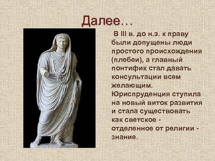 Далее… В III в. до н. э. к праву были допущены люди простого происхождения